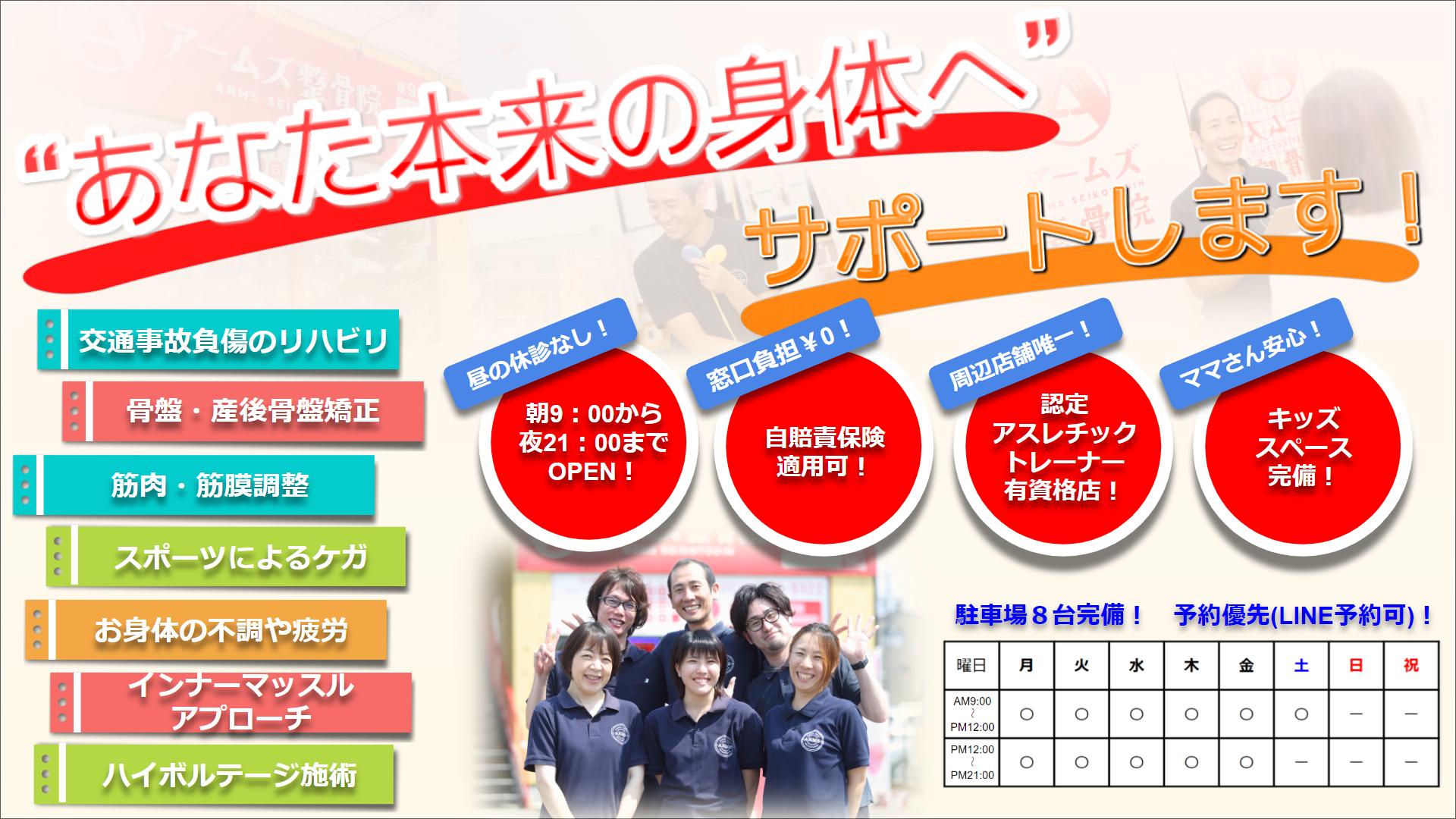 岡崎アームズ整骨院のパソコンサイトトップ画像
