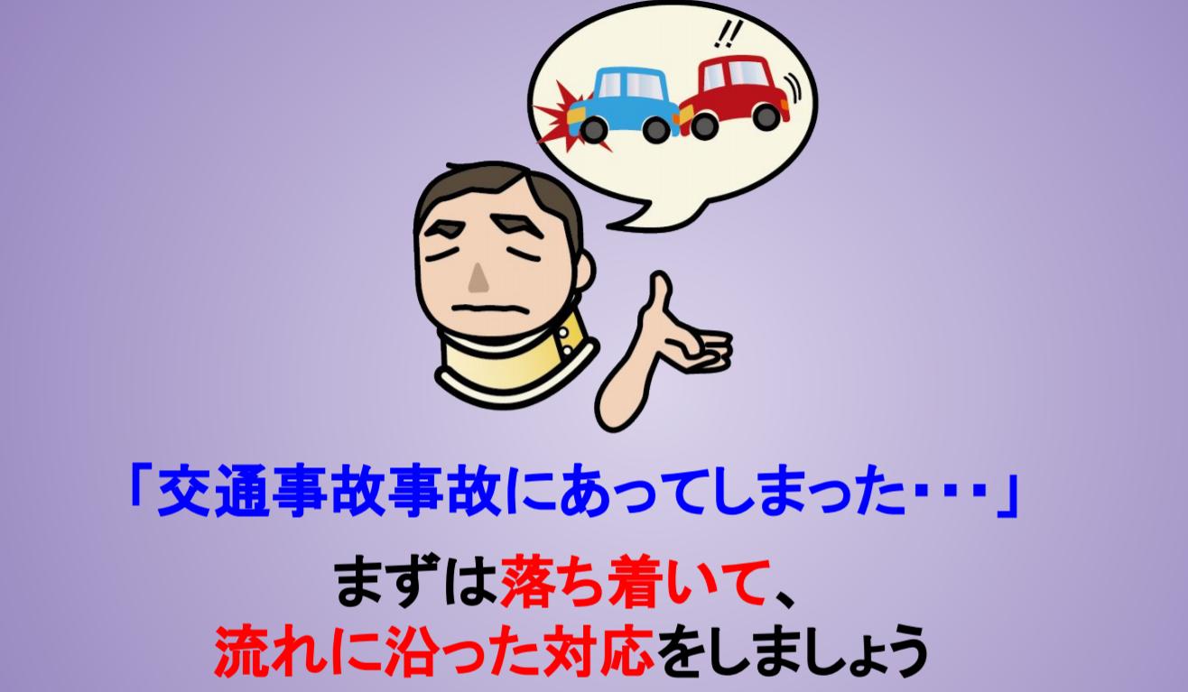 岡崎市アームズ整骨院の交通事故治療広告