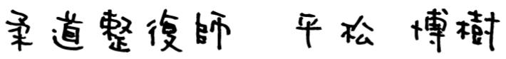 岡崎市アームズ整骨院のスタッフ名前ロゴ