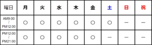 岡崎アームズ整骨院の営業時間表画像