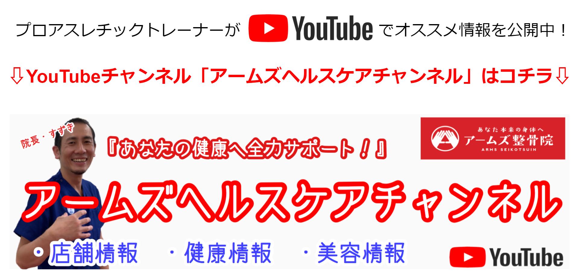 岡崎市アームズ整骨院YouTubeチャンネル紹介サムネイル