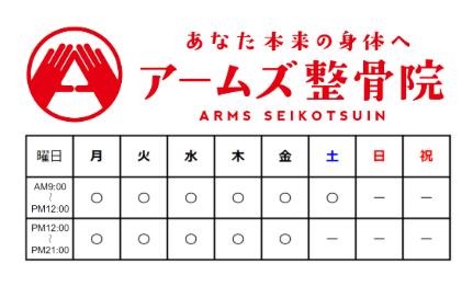 愛知県岡崎市のアームズ整骨院ロゴ画像